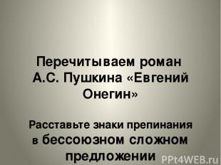 Перечитываем роман А.С. Пушкина «Евгений Онегин» Расставьте знаки препинания в б