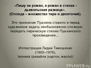 «Пишу не роман, а роман в стихах - дьявольская разница». (Отсюда – множество тир