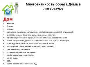 Многозначность образа Дома в литературе Дом жилище, Россия, родина, хранитель ду