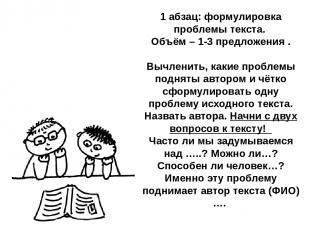 1 абзац: формулировка проблемы текста. Объём – 1-3 предложения . Вычленить, каки