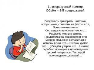 1 литературный пример. Объём – 3-5 предложений Подкрепить примерами, цитатами, а