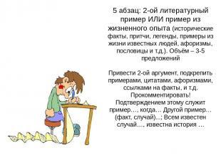5 абзац: 2-ой литературный пример ИЛИ пример из жизненного опыта (исторические ф