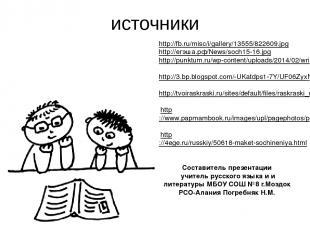 источники http://fb.ru/misc/i/gallery/13555/822609.jpg http://егэша.рф/News/soch