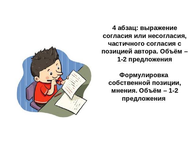 4 абзац: выражение согласия или несогласия, частичного согласия с позицией автора. Объём – 1-2 предложения Формулировка собственной позиции, мнения. Объём – 1-2 предложения