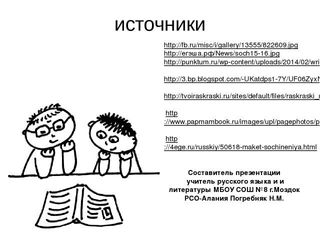 источники http://fb.ru/misc/i/gallery/13555/822609.jpg http://егэша.рф/News/soch15-16.jpg http://punktum.ru/wp-content/uploads/2014/02/writing1.jpg http://3.bp.blogspot.com/-UKatdps1-7Y/UF06ZyxN5dI/AAAAAAAAAgs/9fZrtBkNIfY/s1600/%D1%8D%D0%BC%D0%B1%D0…
