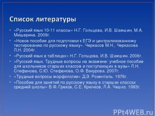 «Русский язык 10-11 классы» Н.Г. Гольцова, И.В. Шамшин, М.А. Мищерина. 2009г. «Н