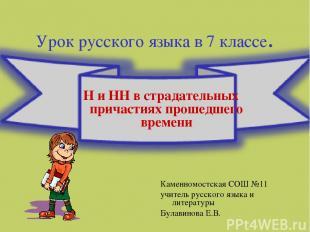 Урок русского языка в 7 классе. Н и НН в страдательных причастиях прошедшего вре