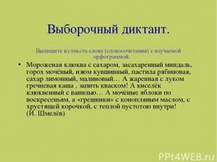 Выборочный диктант. Выпишите из текста слова (словосочетания) с изучаемой орфогр