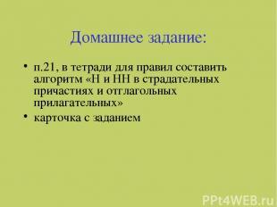 Домашнее задание: п.21, в тетради для правил составить алгоритм «Н и НН в страда