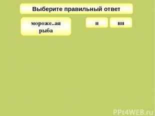 Выберите правильный ответ н мороже..ая рыба нн