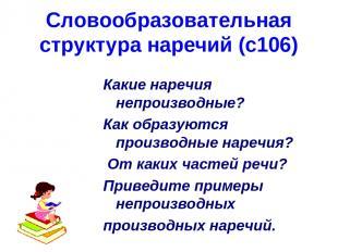 Словообразовательная структура наречий (с106) Какие наречия непроизводные? Как о