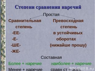 Степени сравнения наречий Простая Сравнительная Превосходная степень степень -ЕЕ