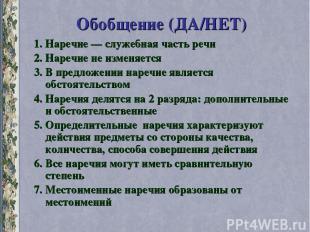 Обобщение (ДА/НЕТ) 1. Наречие — служебная часть речи 2. Наречие не изменяется 3.