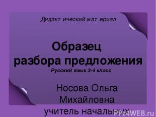 Образец разбора предложения Носова Ольга Михайловна учитель начальных классов МО