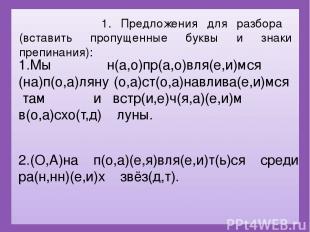 1. Предложения для разбора (вставить пропущенные буквы и знаки препинания): 1.Мы