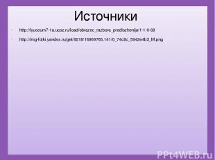 Источники http://lyuceum7-1a.ucoz.ru/load/obrazec_razbora_predlozhenija/1-1-0-68