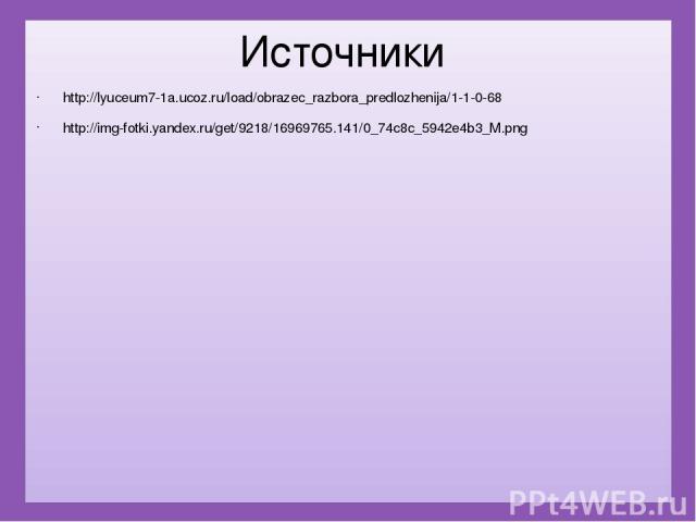 Источники http://lyuceum7-1a.ucoz.ru/load/obrazec_razbora_predlozhenija/1-1-0-68 http://img-fotki.yandex.ru/get/9218/16969765.141/0_74c8c_5942e4b3_M.png