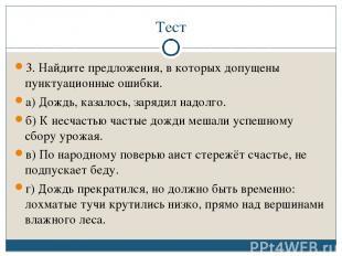 Тест 3. Найдите предложения, в которых допущены пунктуационные ошибки. а) Дождь,