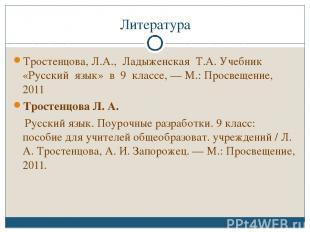 Литература Тростенцова, Л.А., Ладыженская Т.А. Учебник «Русский язык» в 9 классе