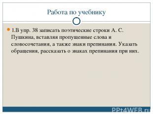 Работа по учебнику 1.В упр. 38 записать поэтические строки А. С. Пушкина, вставл
