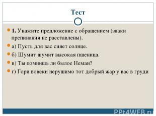Тест 1. Укажите предложение с обращением (знаки препинания не расставлены). а) П