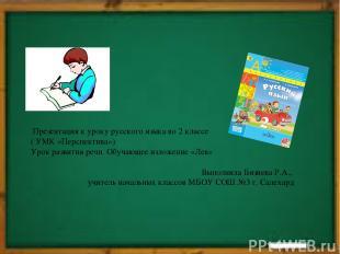 Презентация к уроку русского языка во 2 классе ( УМК «Перспектива») Урок развити