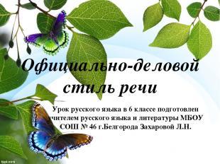 Официально-деловой стиль речи Урок русского языка в 6 классе подготовлен учителе