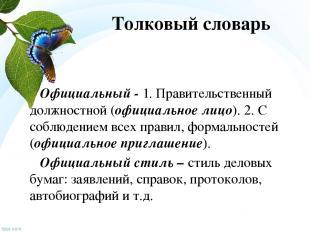 Толковый словарь Официальный - 1. Правительственный должностной (официальное лиц