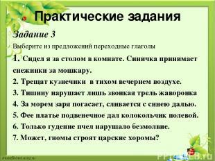 Практические задания Задание 3 Выберите из предложений переходные глаголы 1.Сид
