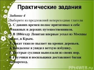 Практические задания Задание 4 Выберите из предложений непереходные глаголы 1.С