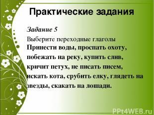 Практические задания Задание 5 Выберите переходные глаголы Принестиводы,проспа