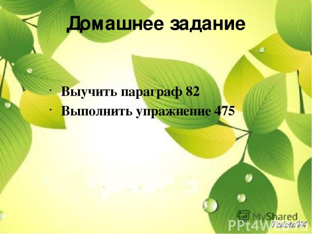Домашнее задание Выучить параграф 82 Выполнить упражнение 475