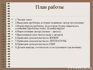 План работы 1.Читаем текст 2.Выделяем проблемы, которые поднимает автор (вступле
