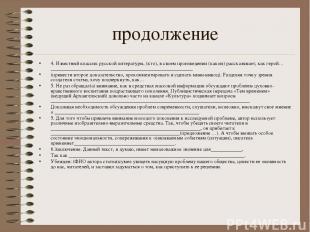 продолжение 4. Известный классик русской литературы, (кто), в своем произведении