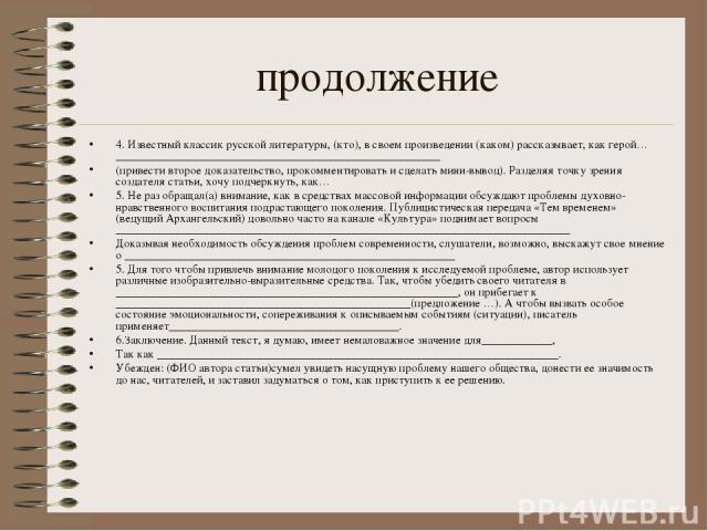 продолжение 4. Известный классик русской литературы, (кто), в своем произведении (каком) рассказывает, как герой…_______________________________________________________ (привести второе доказательство, прокомментировать и сделать мини-вывод). Раздел…