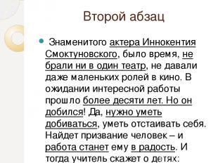 Второй абзац Знаменитого актера Иннокентия Смоктуновского, было время, не брали