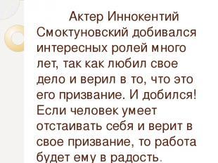 Актер Иннокентий Смоктуновский добивался интересных ролей много лет, так как люб