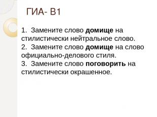 ГИА- В1 1. Замените слово домище на стилистически нейтральное слово. 2. Замените