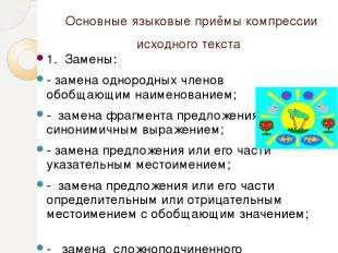 Основные языковые приёмы компрессии исходного текста 1. Замены: - замена однород