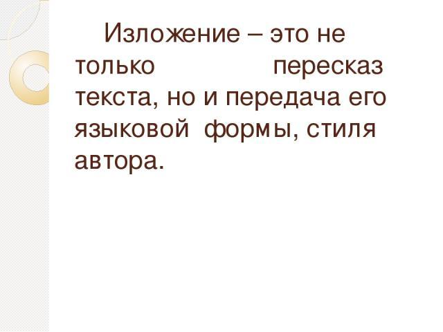 Изложение – это не только пересказ текста, но и передача его языковой формы, стиля автора.