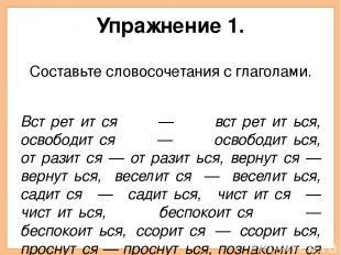 Упражнение 1. Составьте словосочетания с глаголами. Встретится — встретиться, ос