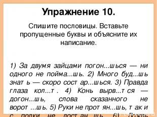 Упражнение 10. Спишите пословицы. Вставьте пропущенные буквы и объясните их напи