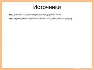 Источники http://lyuceum7-1a.ucoz.ru/load/pravopisanie_glagolov/1-1-0-65 http://