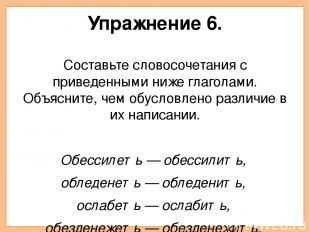 Упражнение 6. Составьте словосочетания с приведенными ниже глаголами. Объясните,