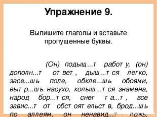 Упражнение 9. Выпишите глаголы и вставьте пропущенные буквы. (Он) подыщ...т рабо