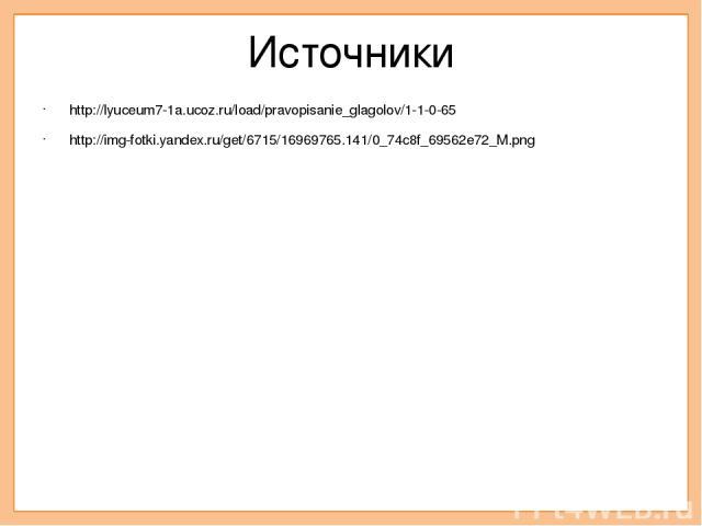 Источники http://lyuceum7-1a.ucoz.ru/load/pravopisanie_glagolov/1-1-0-65 http://img-fotki.yandex.ru/get/6715/16969765.141/0_74c8f_69562e72_M.png