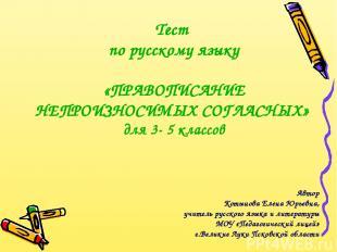 Тест по русскому языку «ПРАВОПИСАНИЕ НЕПРОИЗНОСИМЫХ СОГЛАСНЫХ» для 3- 5 классов