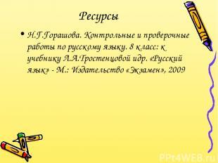 Ресурсы Н.Г.Горашова. Контрольные и проверочные работы по русскому языку. 8 клас