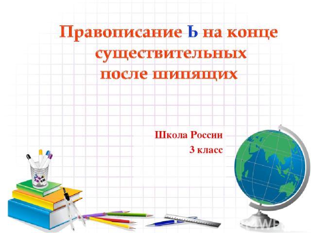 Школа России 3 класс