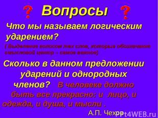 Вопросы Что мы называем логическим ударением? ( Выделение голосом тех слов, кото